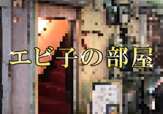 「エビ子の部屋」 by エビ子