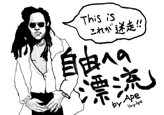 「自由への漂流」by Ape