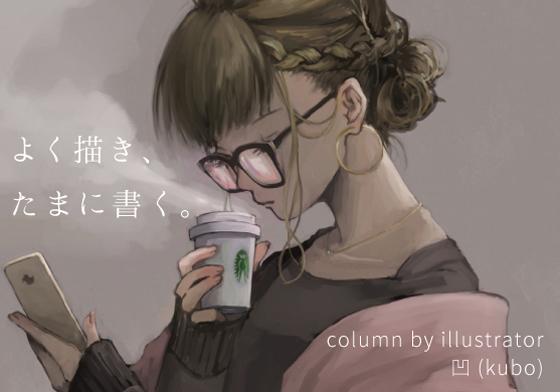「よく描き、たまに書く」by kubo
