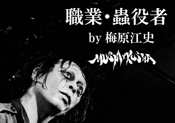 「職業・蟲役者」 by 梅原江史
