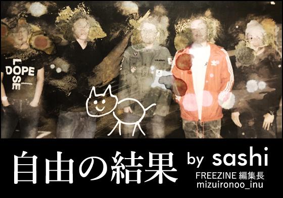 「自由の結果」 by sashi