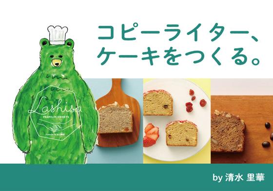 「コピーライター、ケーキをつくる。」 by 清水 里華