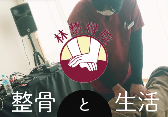「整骨と生活」by 林世詩成