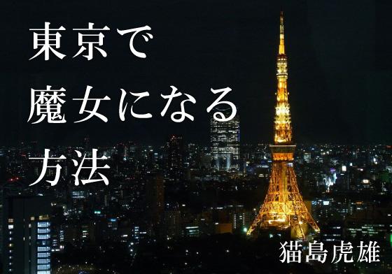 「東京で魔女になる方法」 by 猫島虎雄