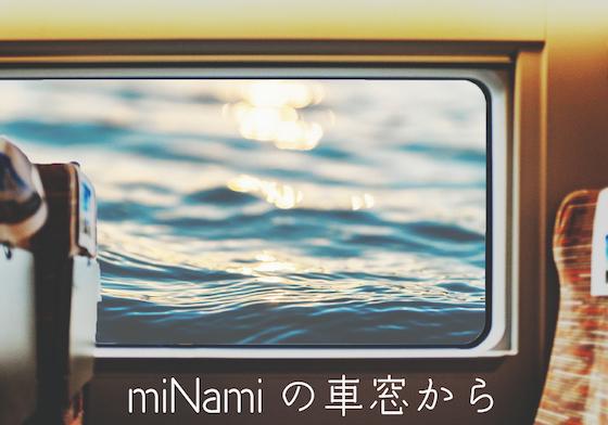 「miNamiの車窓から」 by miNami