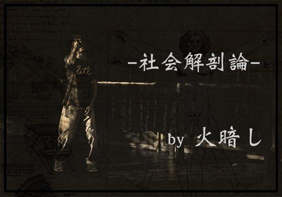 「社会解剖論」 by 火暗し